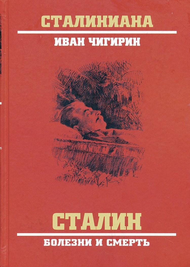 Издательство «Вече» выпустило объемную книгу Чигирина «Сталин. Болезни и смерть».