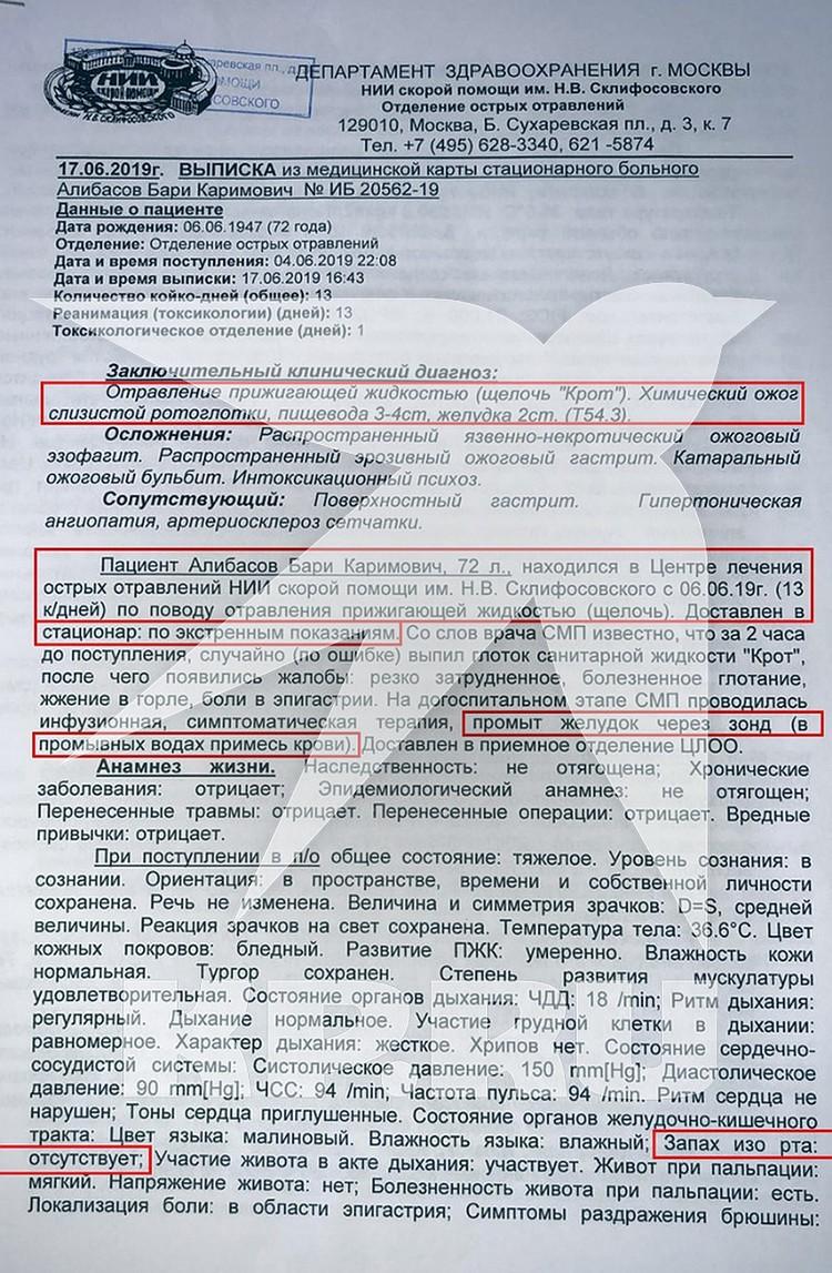 Выписка из медицинской карты Бари Алибасова.