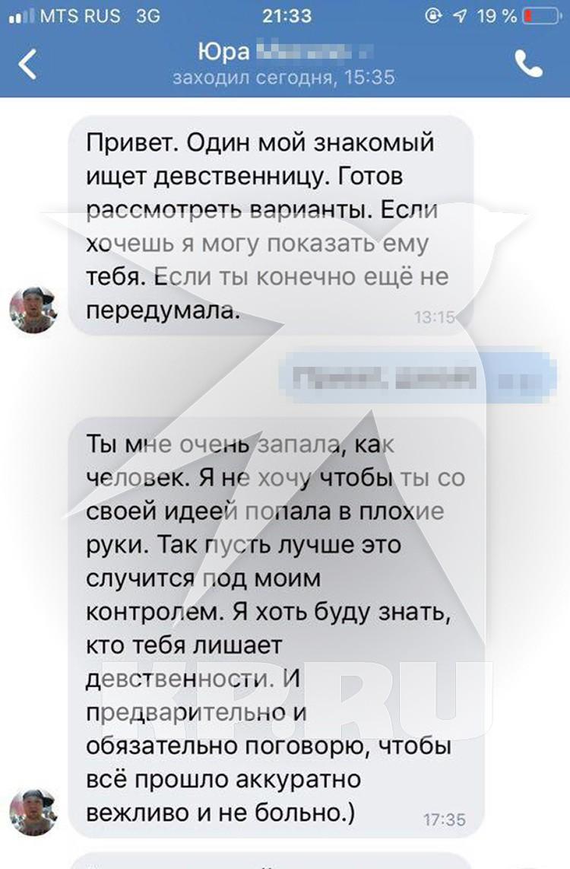 """""""КП"""" достала переписку работорговца с 16-летней девочкой"""