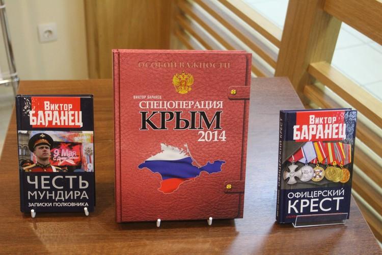 Все три книги вышли из под пера военного обозревателя «Комсомольской правды»