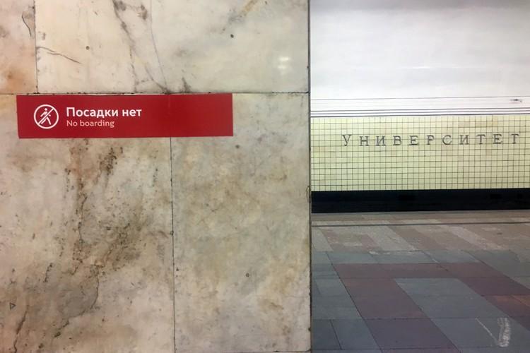 """Станция """"Университет"""" временно стала конечной для Сокольнической линии."""