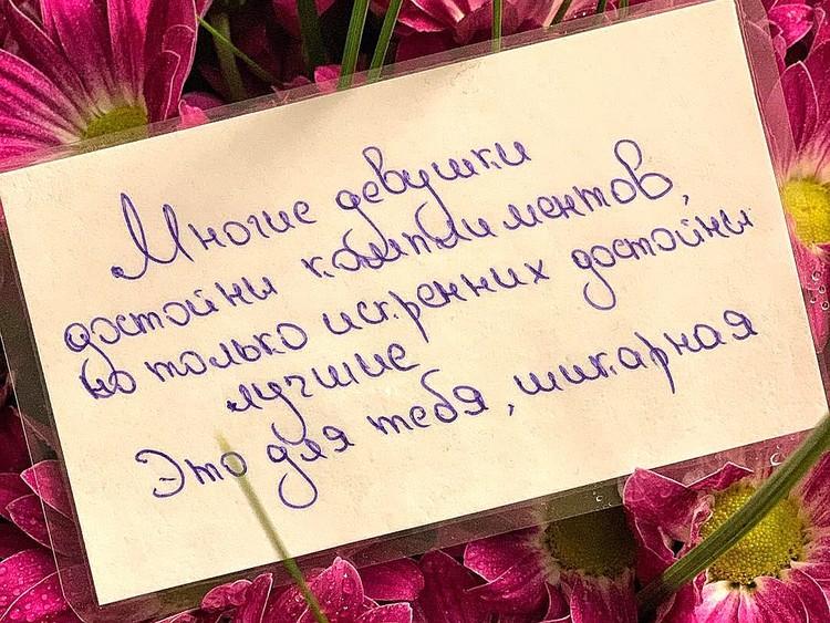 Катя публиковала в соцсетях записки от загадочных поклонников