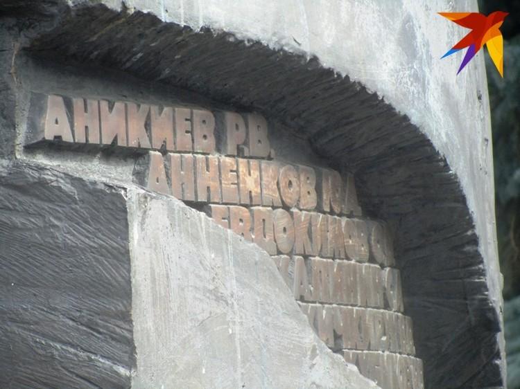 Обелиск в память о подводниках выполнен из фрагмента затонувшей АПРК