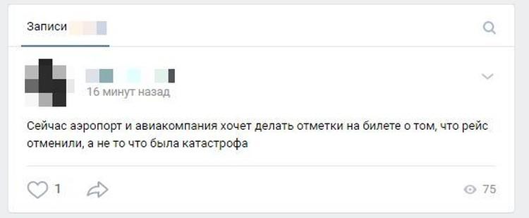 Это сообщение в соцсети опубликовал после ЧП один из пассажиров самолета. Позже его удалили.