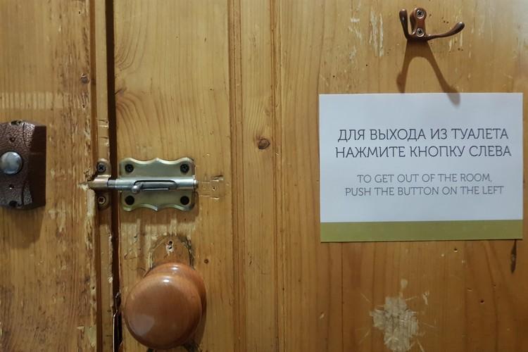Для выхода из туалета, кстати, не пароль, но нужно нажать специальную кнопку.