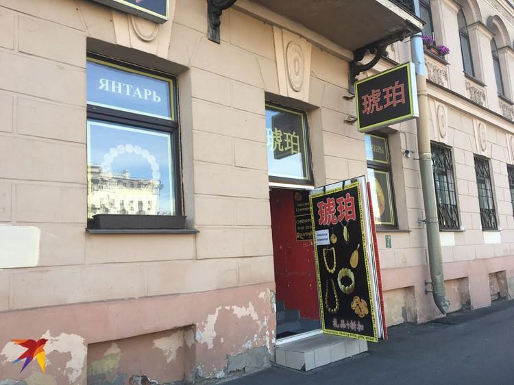Китайцев в Санкт-Петербурге, действительно, огромное количество. На фото - янтарная лавка для туристов.
