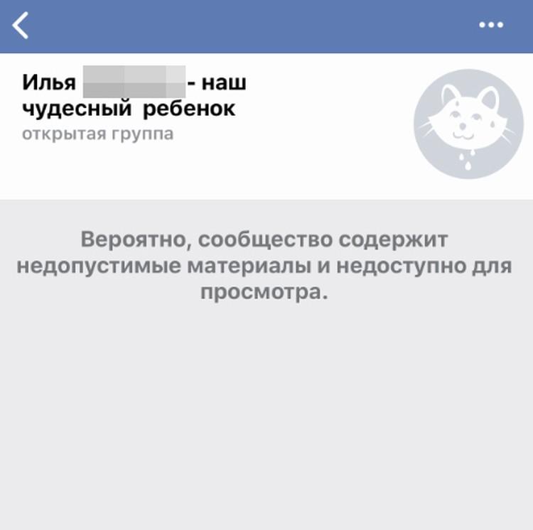 «ВКонтакте» следит за сборами пожертвований на своих площадках