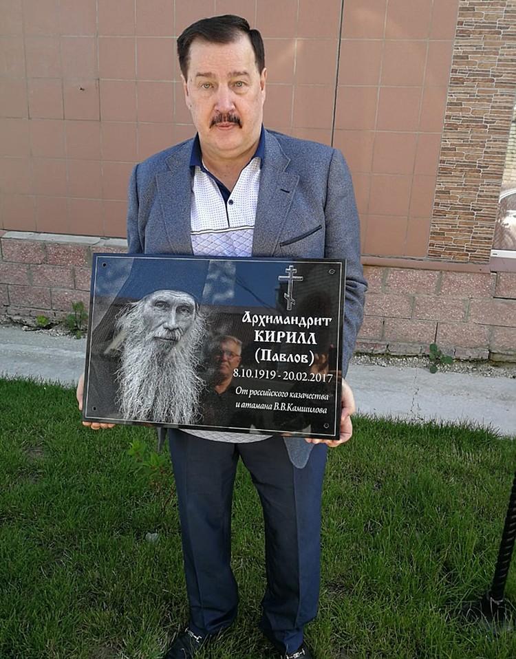 Старцу Кириллу Павлову открыли памятную доску