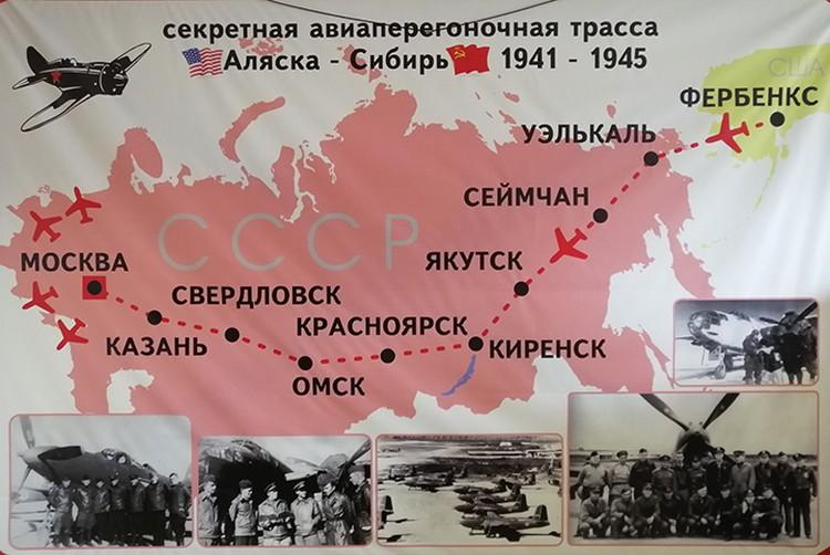 """7 октября 1942 года был дан старт сверхсекретному проекту """"Алсиб"""". По воздушной трассе Аляска - Сибирь перегоняли самолеты, полученные в США по ленд-лизу. Фото: предоставлено администрацией Киренского района"""