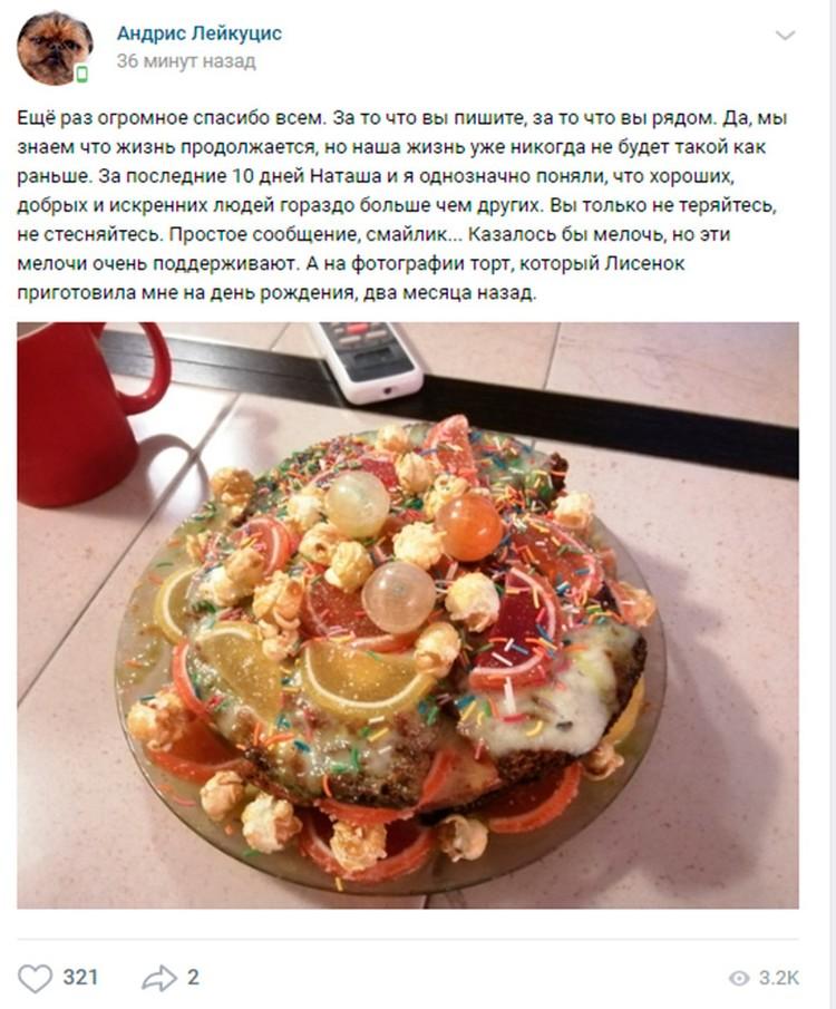 Папа Алисы выложил трогательный пост Вконтакте.