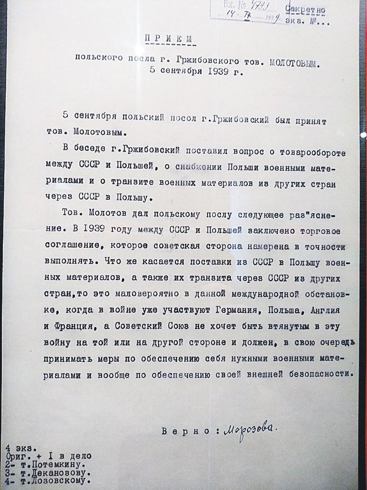 5 сентября 1939 года посол Польши в СССР просил советского премьера Молотова оказать его стране военно-техническую помощь, но было поздно...