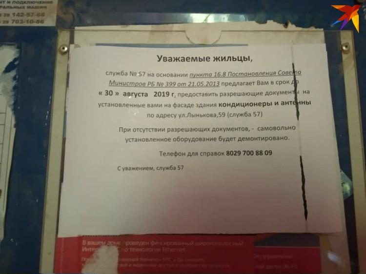 Такое объявление появилось на домах в Масюковщине