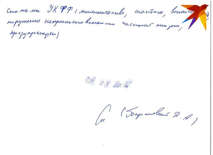 Расписка Дмитрия Барановского.