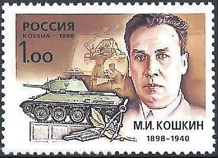 К столетию со дня рождения конструктора Кошкина была выпущена памятная марка.