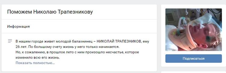 Сбор Николаю был закрыт еще в 2013 году.