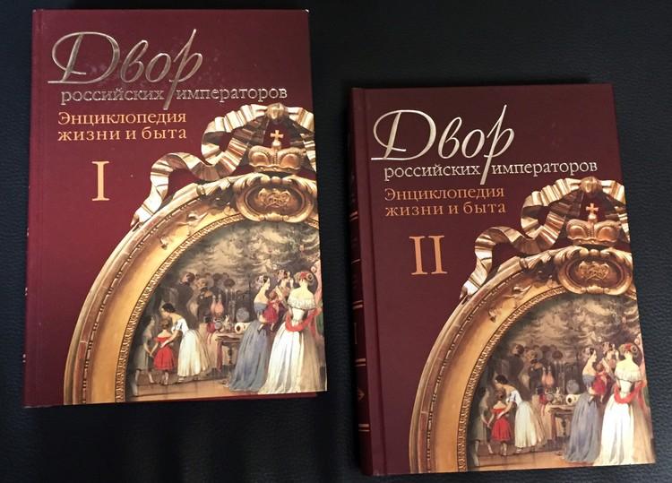 Вышел второй том под названием «Двор российских императоров. Энциклопедии жизни и быта».