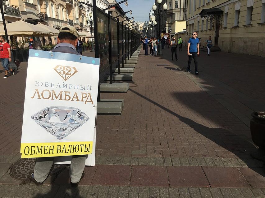 Поиск по ломбардам москвы как дать денег под залог квартиры