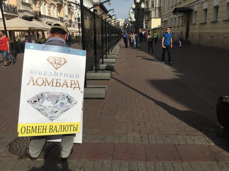 Вообще в Москве сейчас 800 ломбардов. 90% из них - ювелирные.