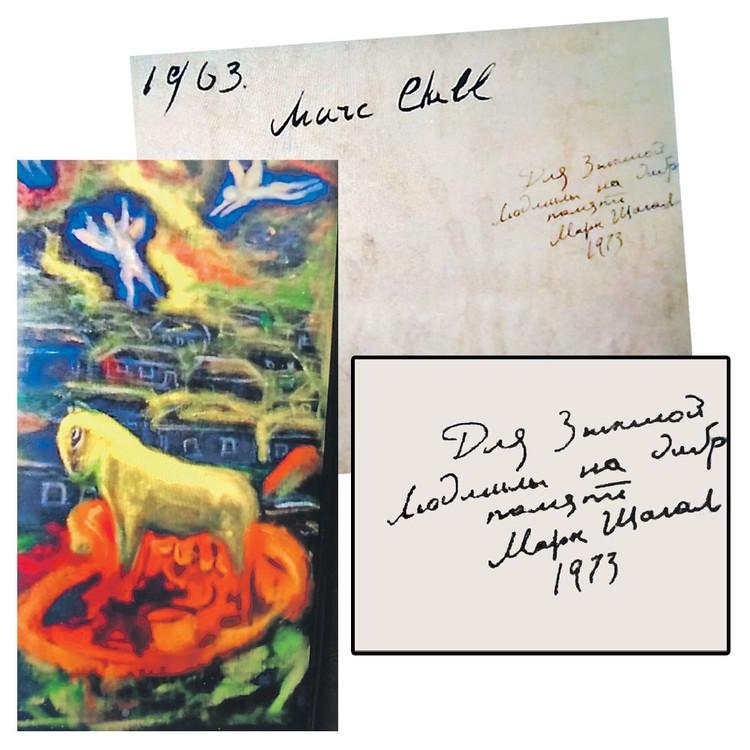 Эту картину в 1973 году Марк Шагал вручил Людмиле Зыкиой, оставив на обратной стороне дарственную надпись. Фото: Личный архив