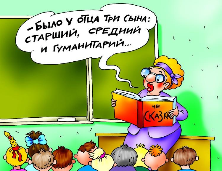 Учитель - профессия серьезная, ответственная. Но веселая