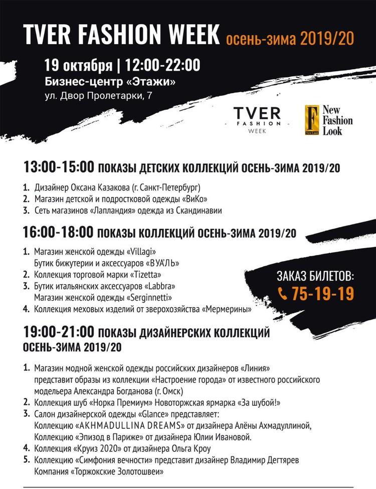 Мероприятие пройдет 19 октября