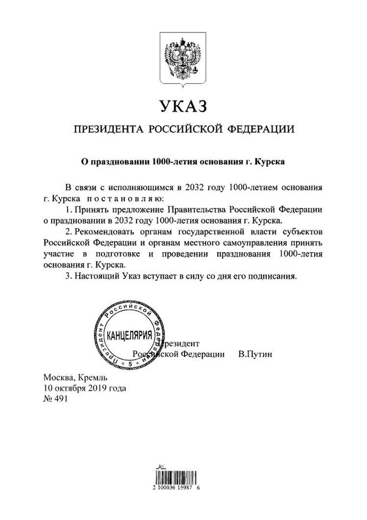 Документ размещен на официальном портале правовой информации
