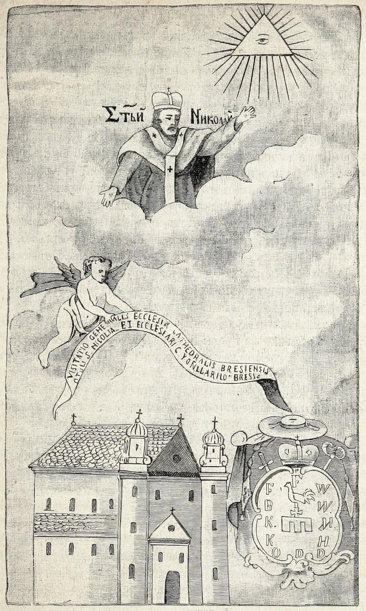 Церковь Святого Николая, в которой была подписана Брестская уния. Фото: гравюра на титульном листе визитационной книги 1759 года.