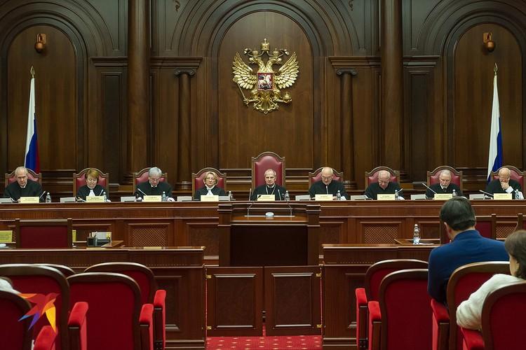 Заседание Конституционного Суда Российской Федерации.
