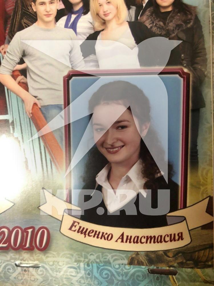 Анастасия Ещенко - фото из школьного альбома