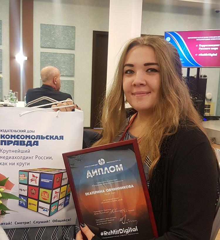Лауреат конкурса #RuMirDigital Екатерина Овчинникова