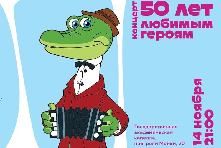 Концерт с популярными песнями из советских мультфильмов никого не оставил равнодушным. Фото: vk.com/soyuzmultfilm