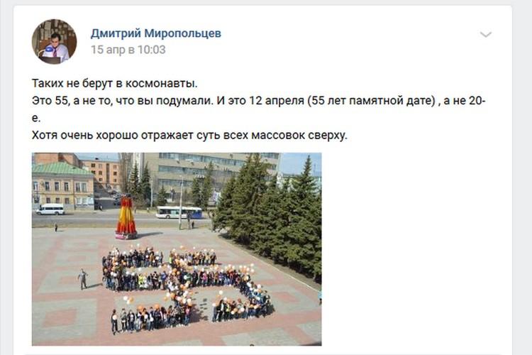 Тот самый пост, заинтересовавший полицию. ФОТО: скриншот страницы Дмитрия Миропольцева.