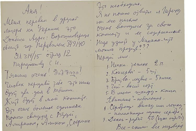 Фрагмент одного из писем