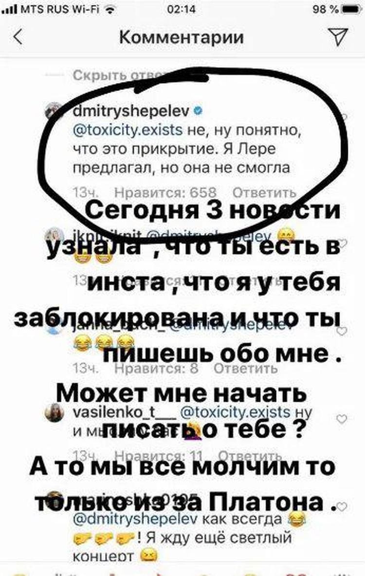 Лера Кудрявцева жестко ответила на выпад Дмитрия Шепелева
