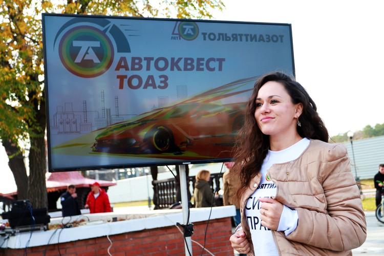 Корпоративный автоквест ТОАЗ