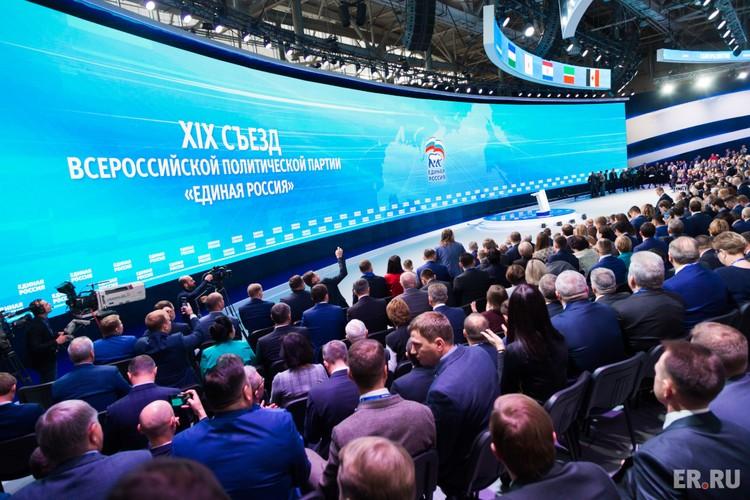 В Москве прошел XIX съезд «Единой России». Повестка встречи - выборы в Госдуму в 2021 году.