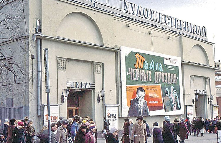 Внизу, на фото 1984 года, уже никаких шехтелевских украшений не наблюдаем. Фото: facebook.com/pg/khudozhestvenniy