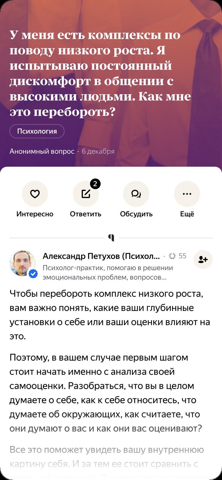 Также новый сервис Яндекса поможет в оказании помощи специалистами интересующей области
