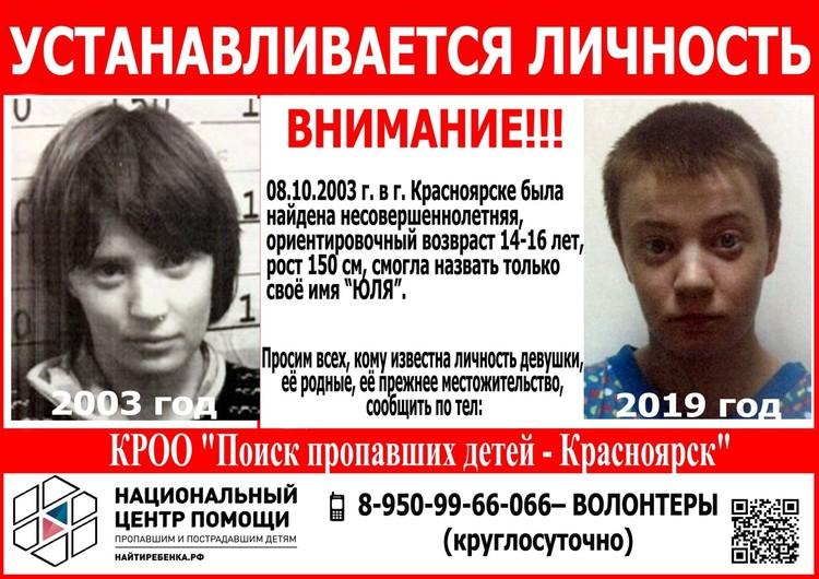 Та самая ориентировка. Фото: Поиск пропавших детей - Красноярск.