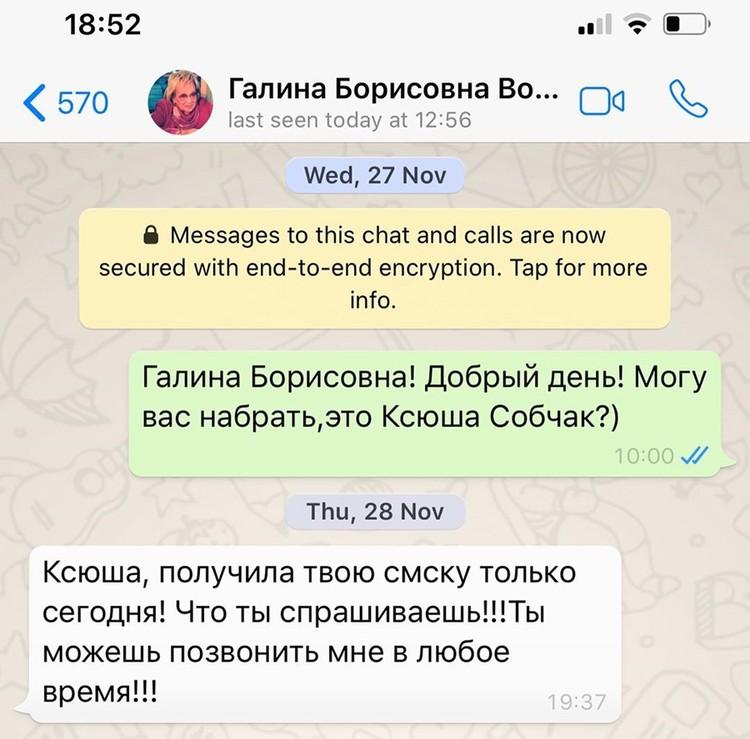 Ксения Собчак вспомнила последний звонок Галине Волчек