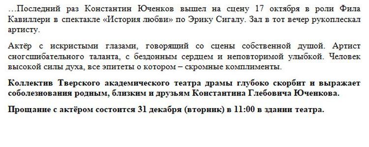 Некролог на смерть Константина Юченкова. Часть 4.