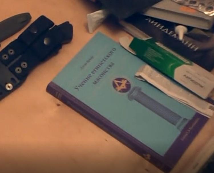 Странная книга Фото: ФСБ РФ