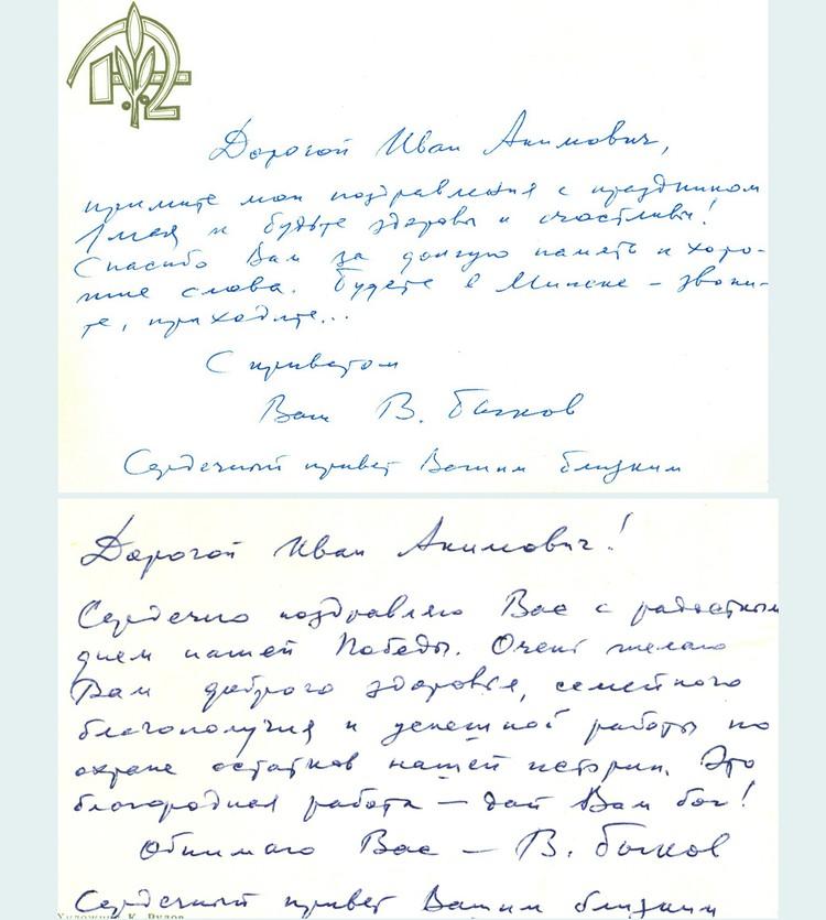 Поздравительная открытка Василя Быкова Ивану Глухову.