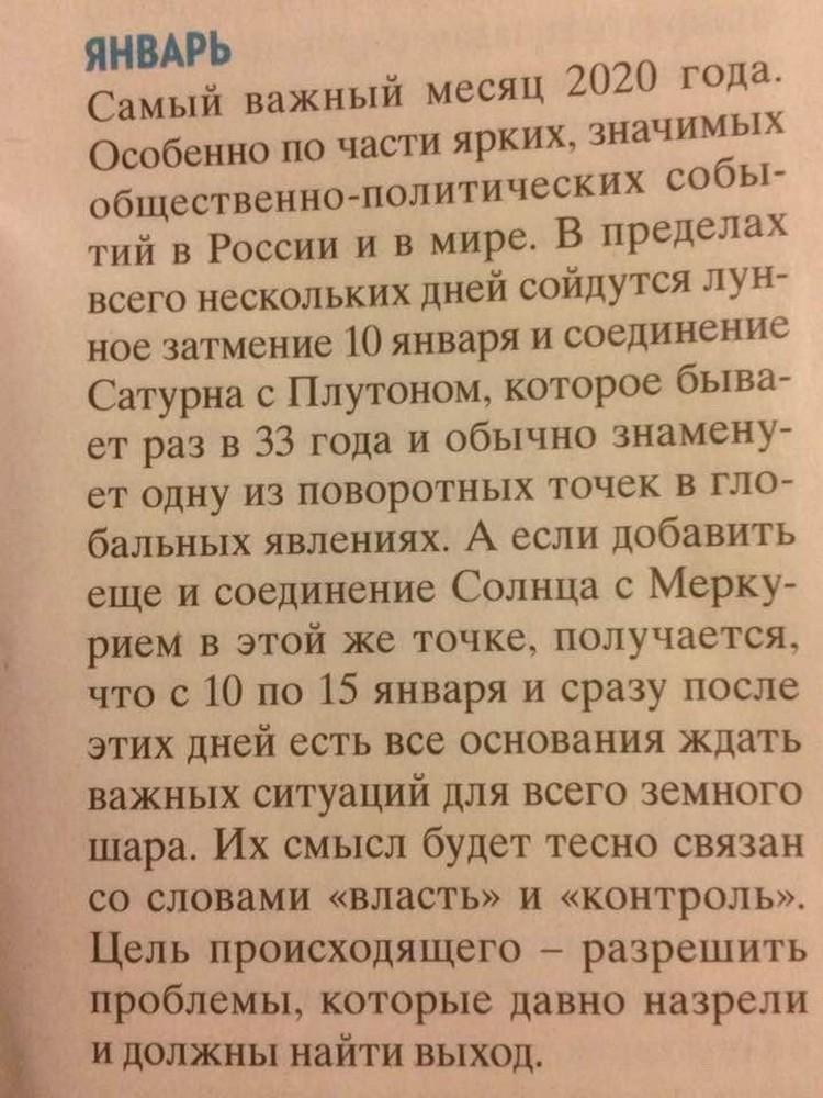 Тот самый прогноз от Василисы Володиной
