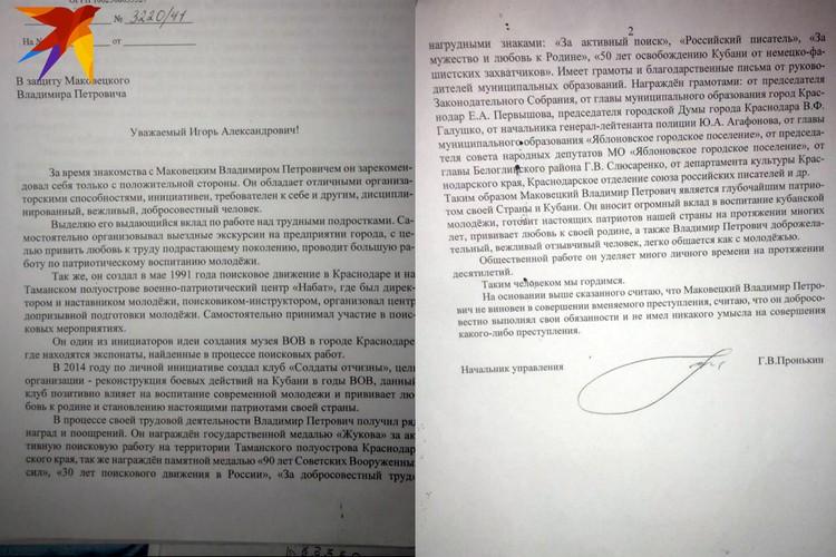 В защиту сотрудника музея выступил начальник управления по делам молодежи города Георгий Пронькин.