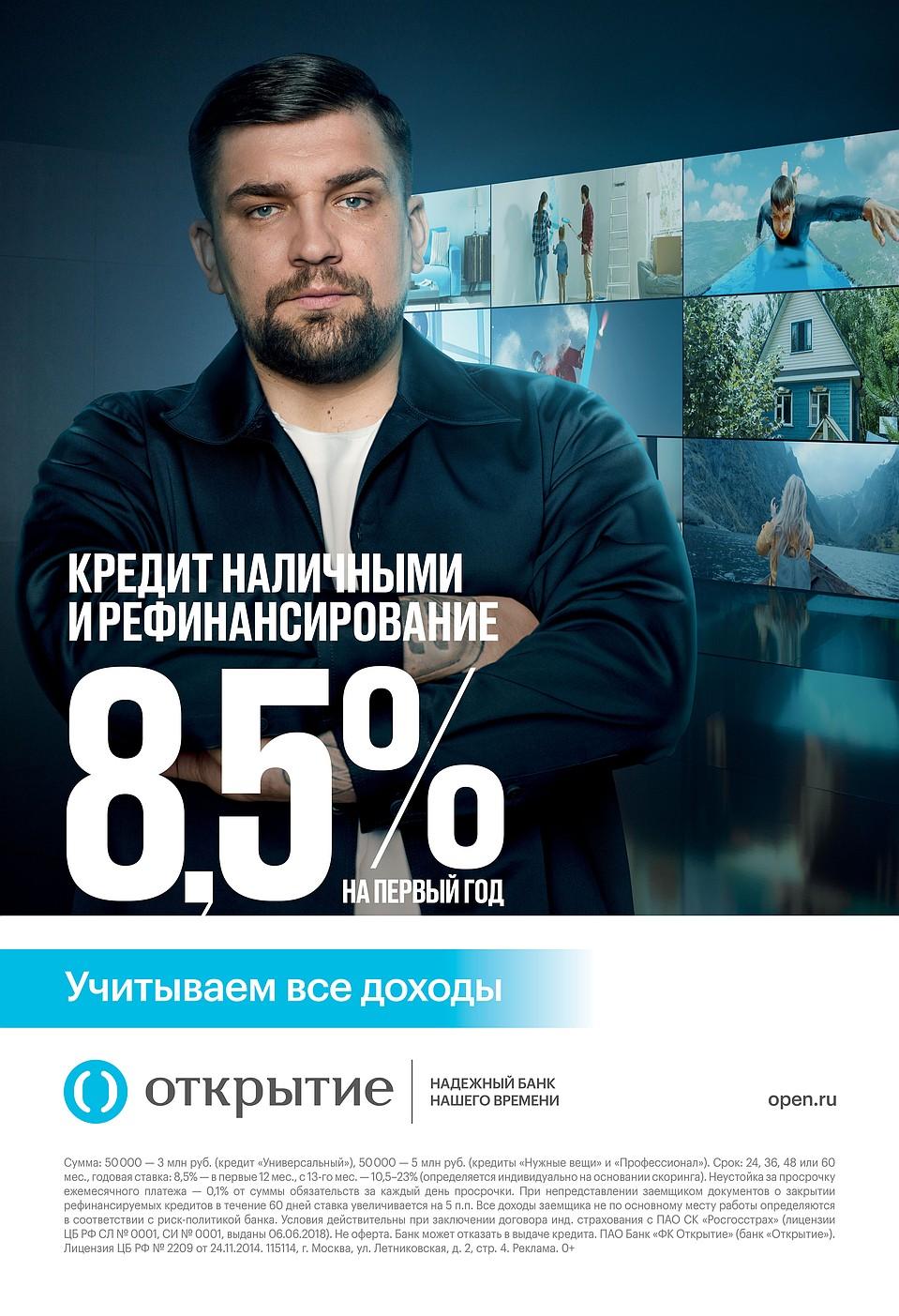 Банк открытие пермь кредит наличными