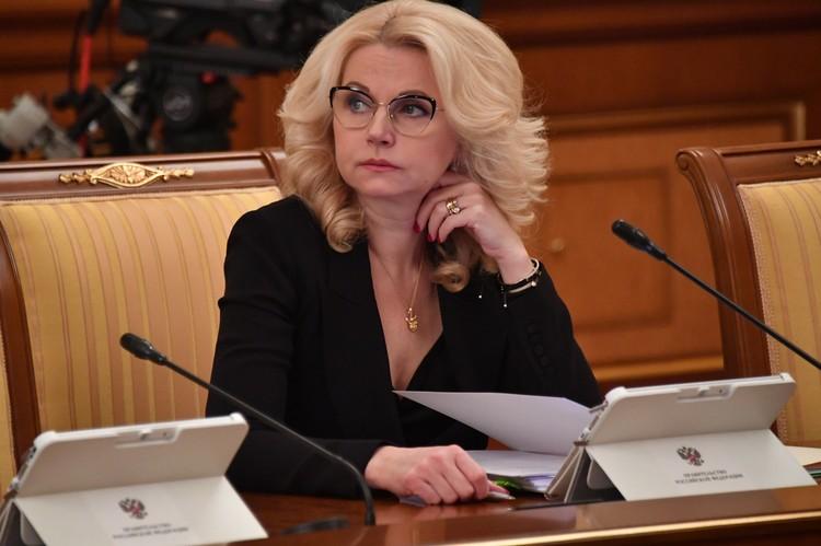Создан штаб по предупреждению коронавируса, его председателем назначили вице-премьера страны Татьяну Голикову.