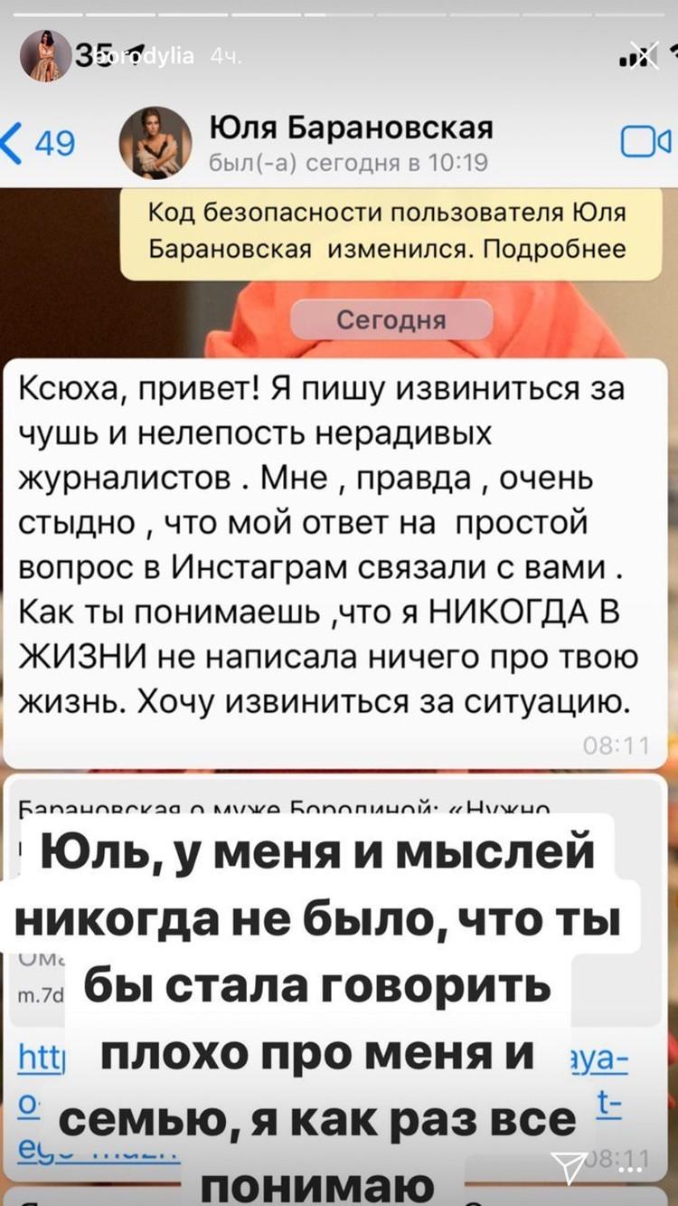 Переписка Барановской и Бородиной