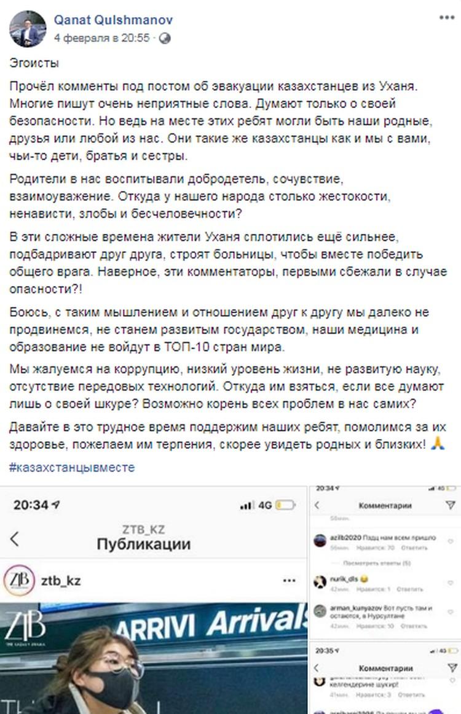 """Канат Кульшманов прочёл комменты под постом об эвакуации казахстанцев из Уханя. Скрин сос траницы Каната в """"Фейсбук"""""""