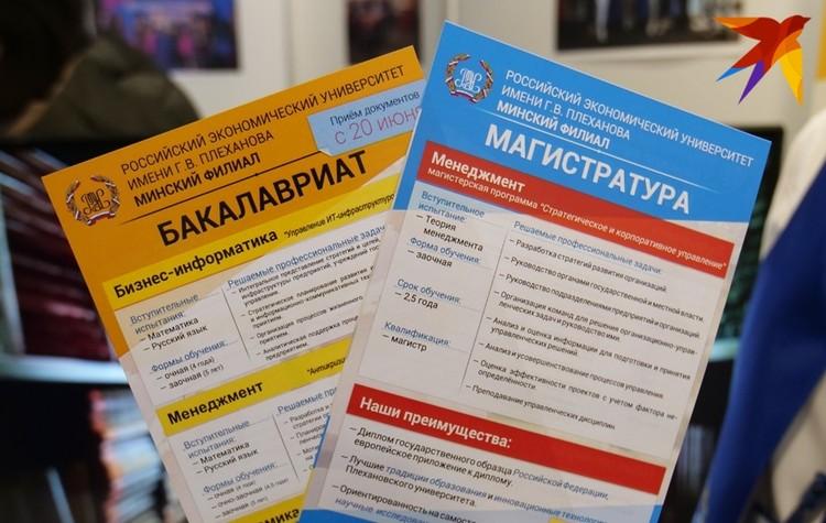 Каждый год в Минском филиале РЭУ им. Г.В.Плеханова идет набор по трем специальностям: бизнес-информатика, менеджмент, экономика.